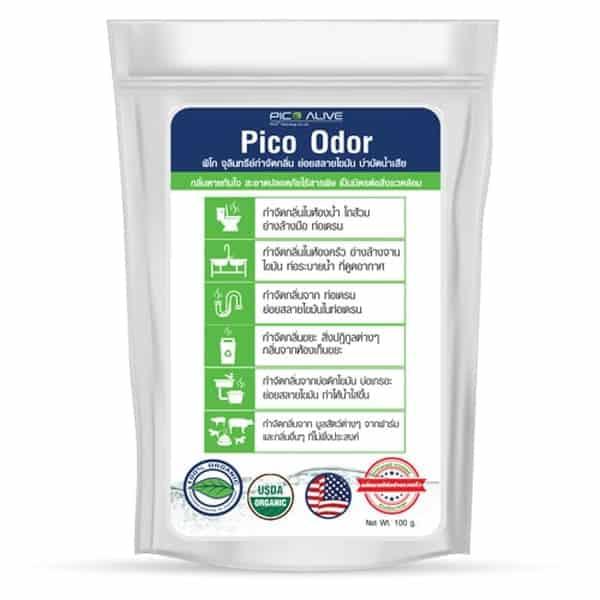 Pico Odor ผงจุลินทรีย์ กำจัดกลิ่น เหม็นเน่า
